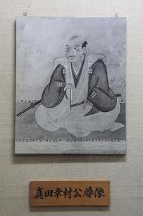 真田幸村肖像画のイラスト素材 [FYI02657670]