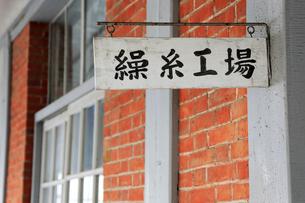 富岡製糸場の操糸場の写真素材 [FYI02657900]