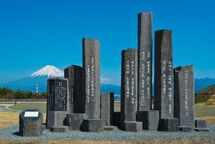 ふじのくに田子の浦みなと公園から富士山と山部赤人の万葉歌碑の写真素材 [FYI02658042]