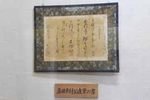 真田幸村公直筆の書の写真素材 [FYI02659151]