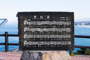 貝殻節歌碑の写真素材 [FYI02659405]