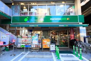 マルエツプチ白金台プラチナ通り店の写真素材 [FYI02659918]