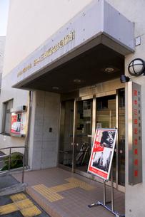 世田谷美術館分館 宮本三郎記念美術館の写真素材 [FYI02660221]