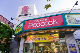 大丸ピーコック桜新町店の写真素材 [FYI02660403]