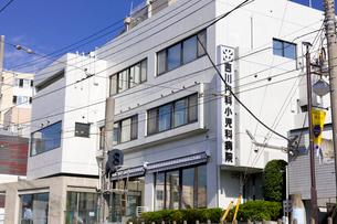 吉川内科小児科病院の写真素材 [FYI02660622]