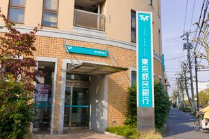 東京都民銀行代田支店の写真素材 [FYI02663088]