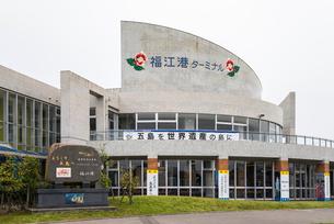 五島列島福江港ターミナルビルの写真素材 [FYI02664512]