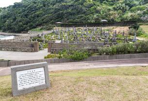白浜遺跡表示板越しに見る頭ヶ島キリシタン墓地風景の写真素材 [FYI02664650]