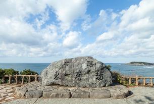 日本海を背景にした大きな石に刻まれ東尋坊の文字の写真素材 [FYI02664686]
