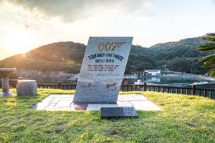 秋目漁港を見下ろす小高い場所に立つ007撮影記念碑の写真素材 [FYI02664742]