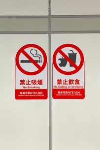 台北地下鉄(MRT) 禁止行為のサインの写真素材 [FYI02665151]