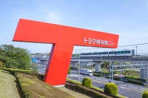 トヨタ博物館館名板越しにリニモを見るの写真素材 [FYI02665547]