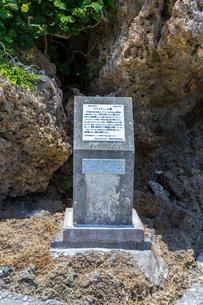 アマジン アマミチューの墓の解説板の写真素材 [FYI02665906]