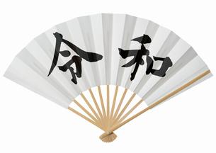 令和と書かれた扇子の写真素材 [FYI02666140]