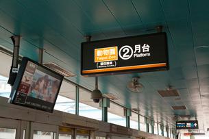 台北MRT 月台(プラットフォーム)の表示の写真素材 [FYI02666263]