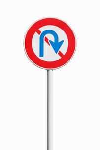 道路標識 転回禁止の写真素材 [FYI02666426]