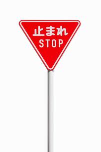 道路標識 一時停止の写真素材 [FYI02666580]