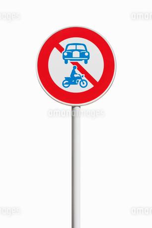 道路標識 車両通行止めの写真素材 [FYI02666826]
