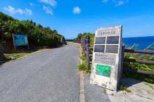 伊良部島サバウツガー入口、イラブナスビの案内の写真素材 [FYI02667684]