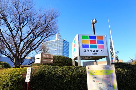NHKスタジオパークの写真素材 [FYI02670041]