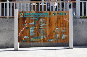 カナス自然保護景観区の案内図の写真素材 [FYI02672583]