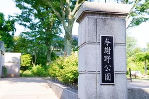 与謝野公園の写真素材 [FYI02674585]