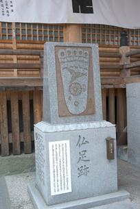 16番観音寺仏足跡の写真素材 [FYI02674777]