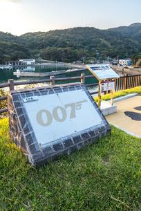 007映画撮影ロケ地の秋目漁港風景の写真素材 [FYI02675203]
