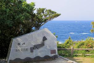 本州最南端の碑の写真素材 [FYI02675771]