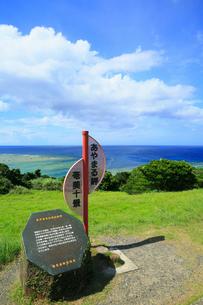 奄美大島 あやまる岬の写真素材 [FYI02676167]