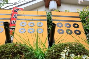 三光神社 真田丸の写真素材 [FYI02676848]