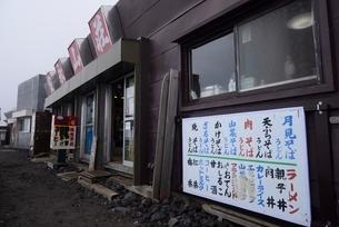 富士山富士宮ルート新六合目 宝永山荘の写真素材 [FYI02676866]