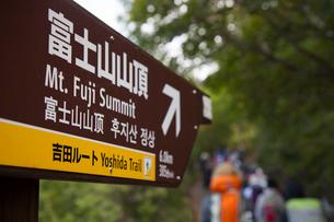 吉田ルート4ヶ国語の標識 富士登山の写真素材 [FYI02677571]