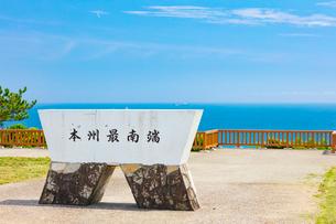 本州最南端の碑の写真素材 [FYI02677999]
