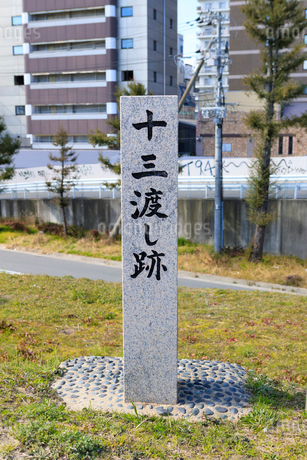 淀川の十三渡し跡碑の写真素材 [FYI02678043]