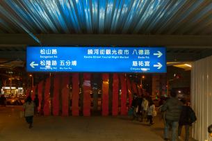 台北 MRT松山駅出口案内の写真素材 [FYI02678135]