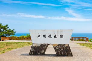 本州最南端の碑の写真素材 [FYI02678458]