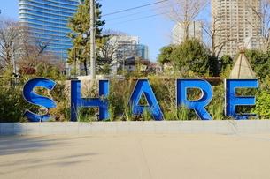 公園の大きなSHAREサインの写真素材 [FYI02678742]