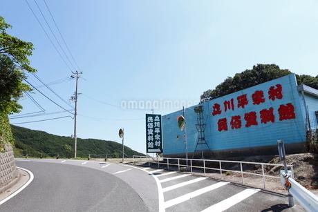 淡路島 県道76号と立川平家村民俗資料館の写真素材 [FYI02678936]