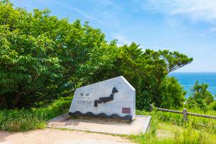 本州最南端の碑の写真素材 [FYI02679657]