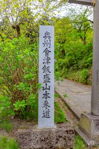 奥州会津飯盛山本参道の写真素材 [FYI02681166]