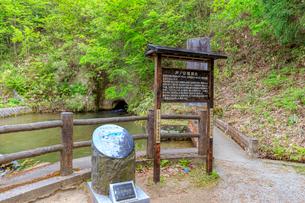 戸の口堰洞穴の写真素材 [FYI02681871]