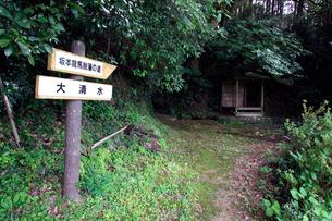 坂本龍馬脱藩の道 大清水の写真素材 [FYI02681897]