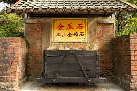 黄金博物館 金瓜石の写真素材 [FYI02683810]