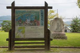 高松城水攻の図の写真素材 [FYI02690426]