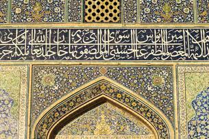 Entrance portal with Kufic script, Sheikh Lotfollah Mosqueの写真素材 [FYI02707107]
