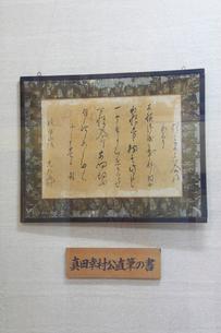 真田幸村公直筆の書の写真素材 [FYI02715890]