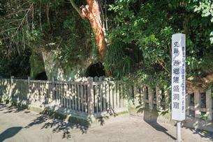 西郷隆盛洞窟の写真素材 [FYI02738773]