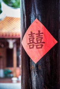 柱に貼られた双喜の文字の写真素材 [FYI02738977]