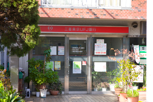 三菱東京UFJ銀行久我山支店三鷹台駅前出張所の写真素材 [FYI02739020]